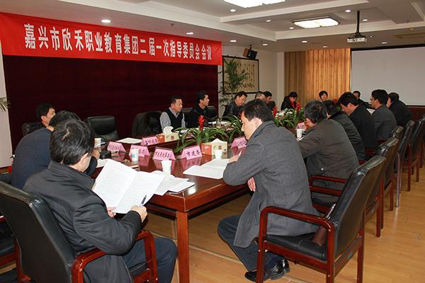 集团指导委员会二届一次会议隆重召开